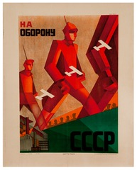 Imagine Moscow: Architecture, Propaganda, Revolution - Valentina Kulagina To the Defence of the USSR, Poster 1930 Ne boltai! Collection