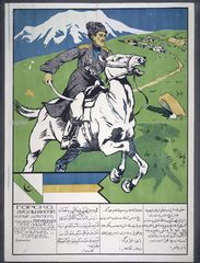 Russian Revolution: Hope, Tragedy, Myths - White Army recruitment poster, circa 1919 by British Library